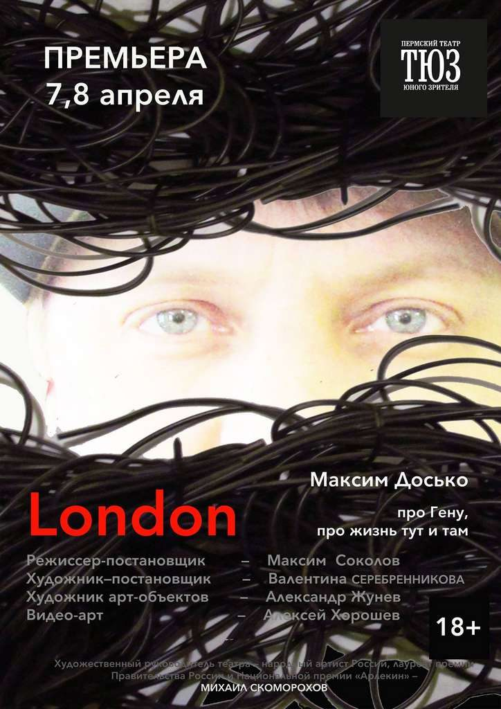 London - poster by Valentina Serebrennikova-1